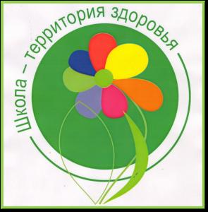 плакат школа - территория здоровья