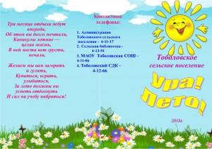 буклет по летнему отдыху детей 2018 (6)